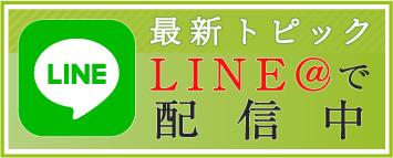 公式LINE@にて情報配信中