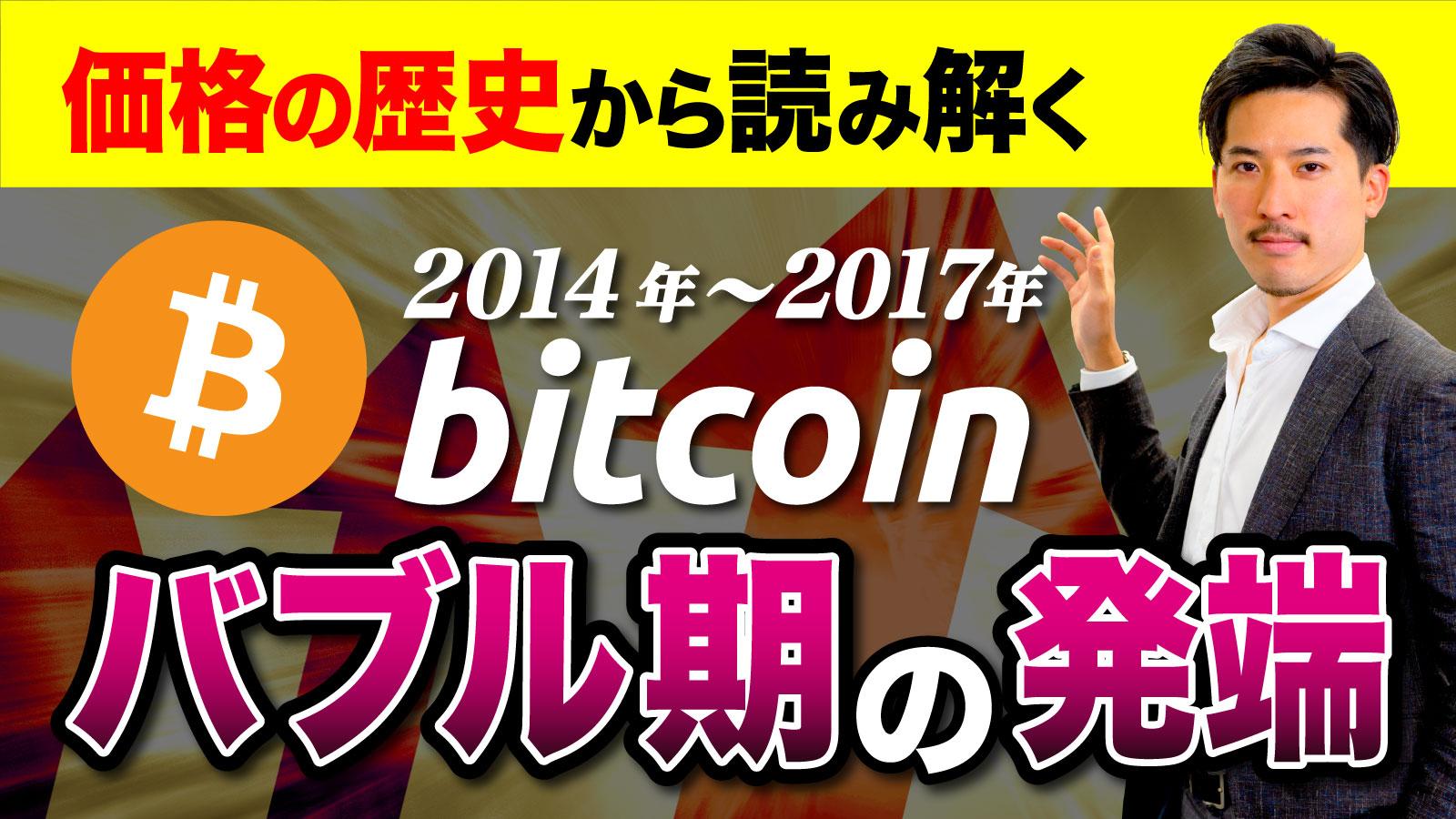 今更だけどビットコイン解説シリーズ② - バブル発生の黄金期