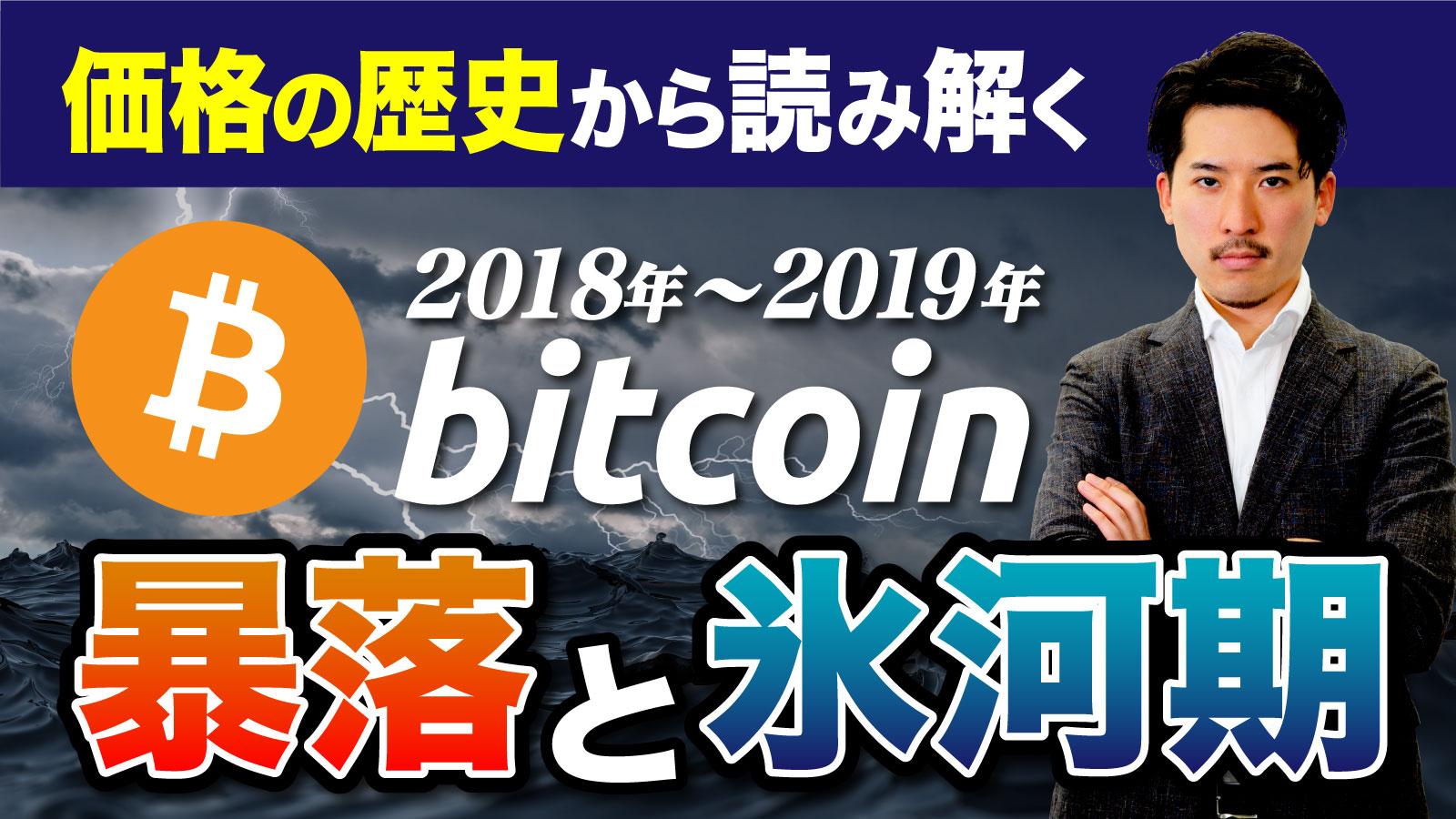 今更だけどビットコイン解説シリーズ③ - バブルの終わりとビットコイン氷河期
