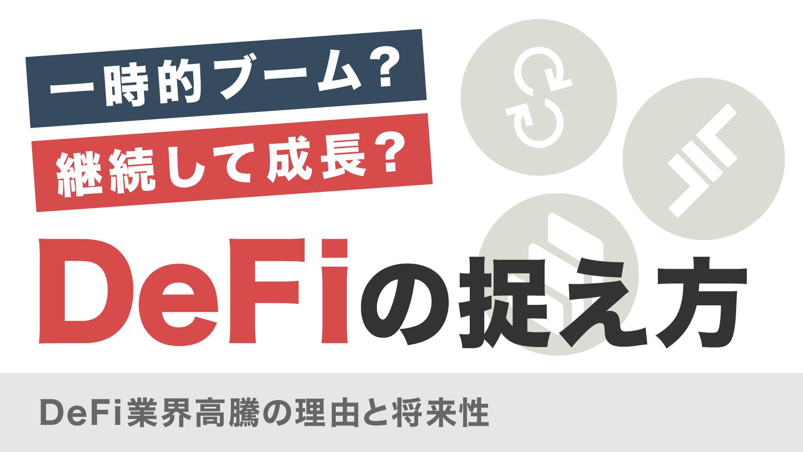 DeFiの捉え方 - DeFi業界高騰の理由と将来性