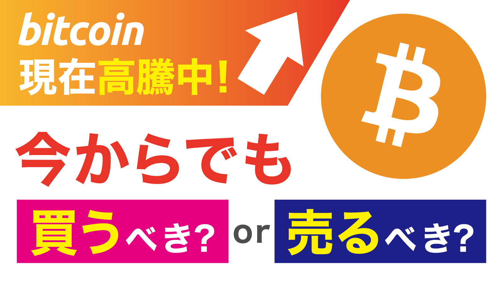 ビットコイン高騰中!今からでも「買うべき?」「売るべき?」