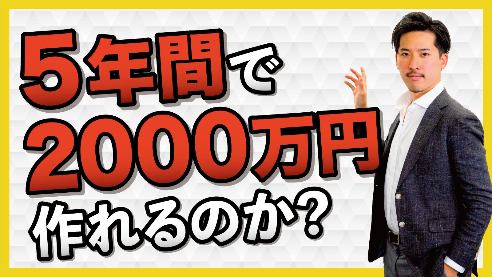【検証】貯金ゼロから資産2000万円をつくる方法