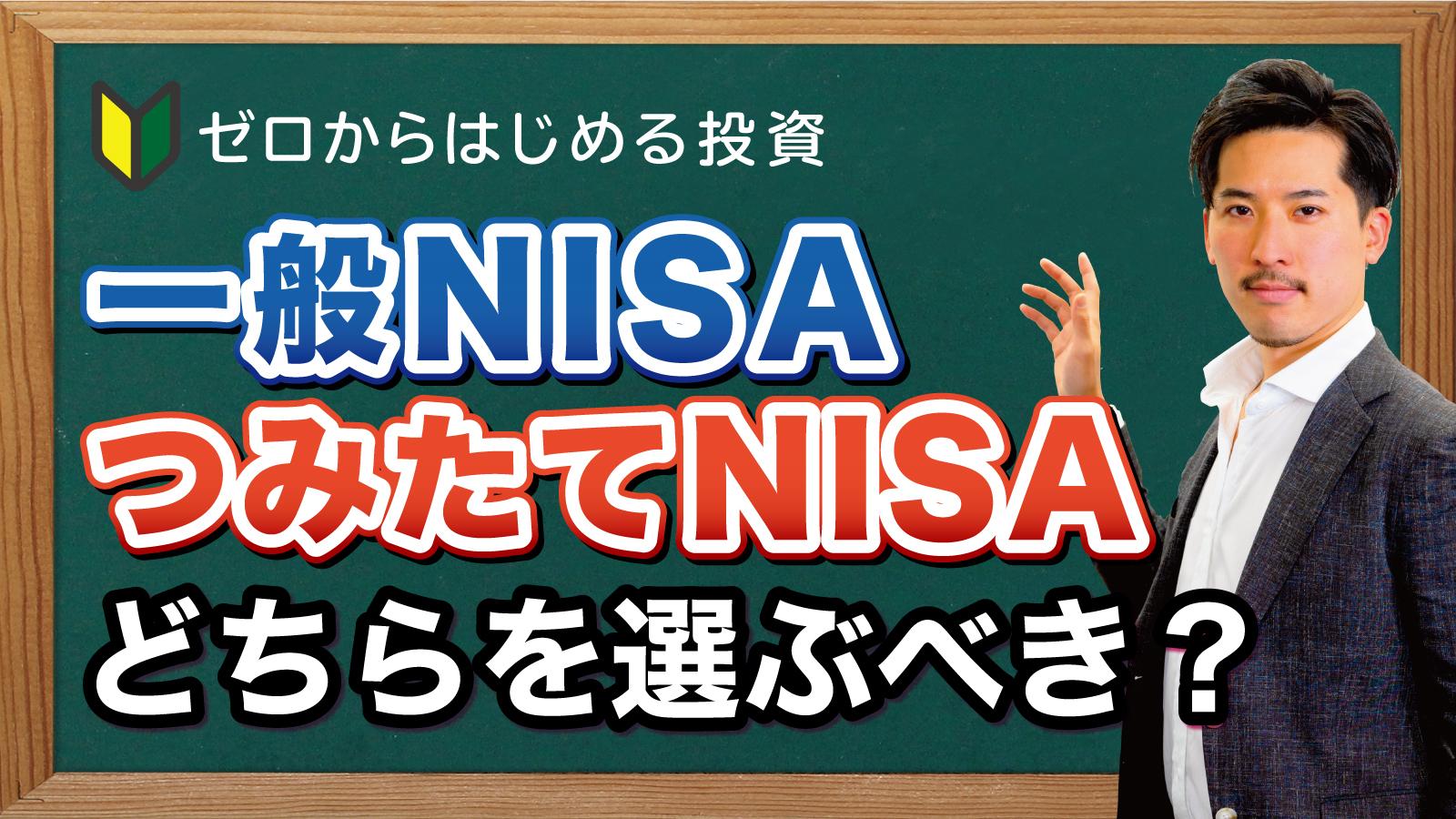 一般NISAとつみたてNISA 自分に合った選び方とは?